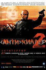 «Антикиллер 2 Смотреть В Онлайн В Хорошем Качестве» / 2007